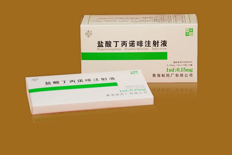 盐酸丁丙诺啡注射液